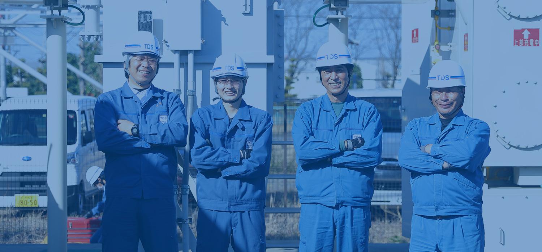 東京電設サービス株式会社は東京電力のグループ企業。会社の成長に向けた変革に前向きな新しいアイデアを発揮したいと考える方をお待ちしています。